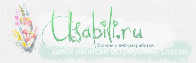 Usabili - блог о вебразработке
