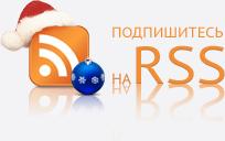 Подпишитесь на статьи через RSS
